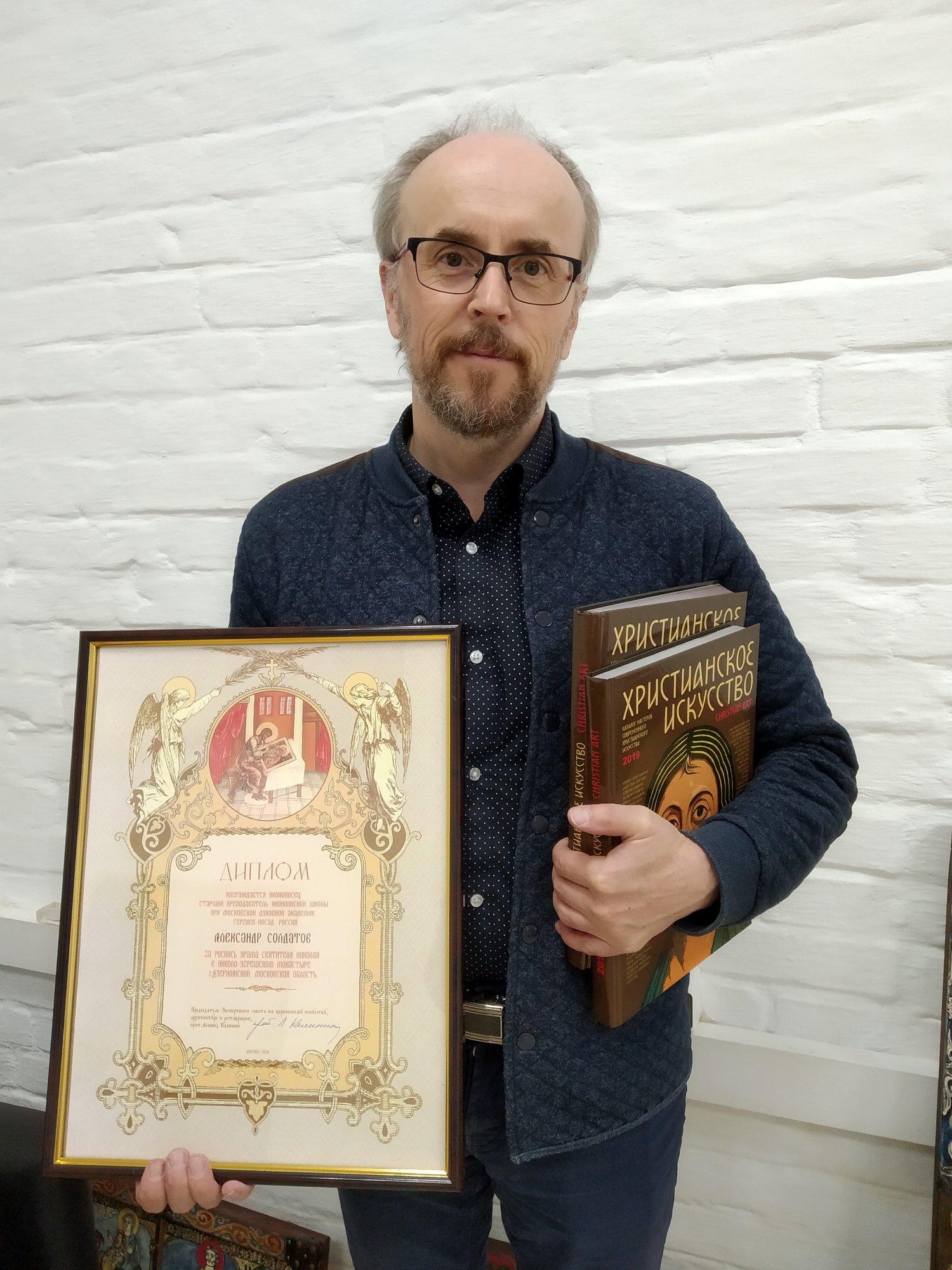Солдатов Александр Николаевич